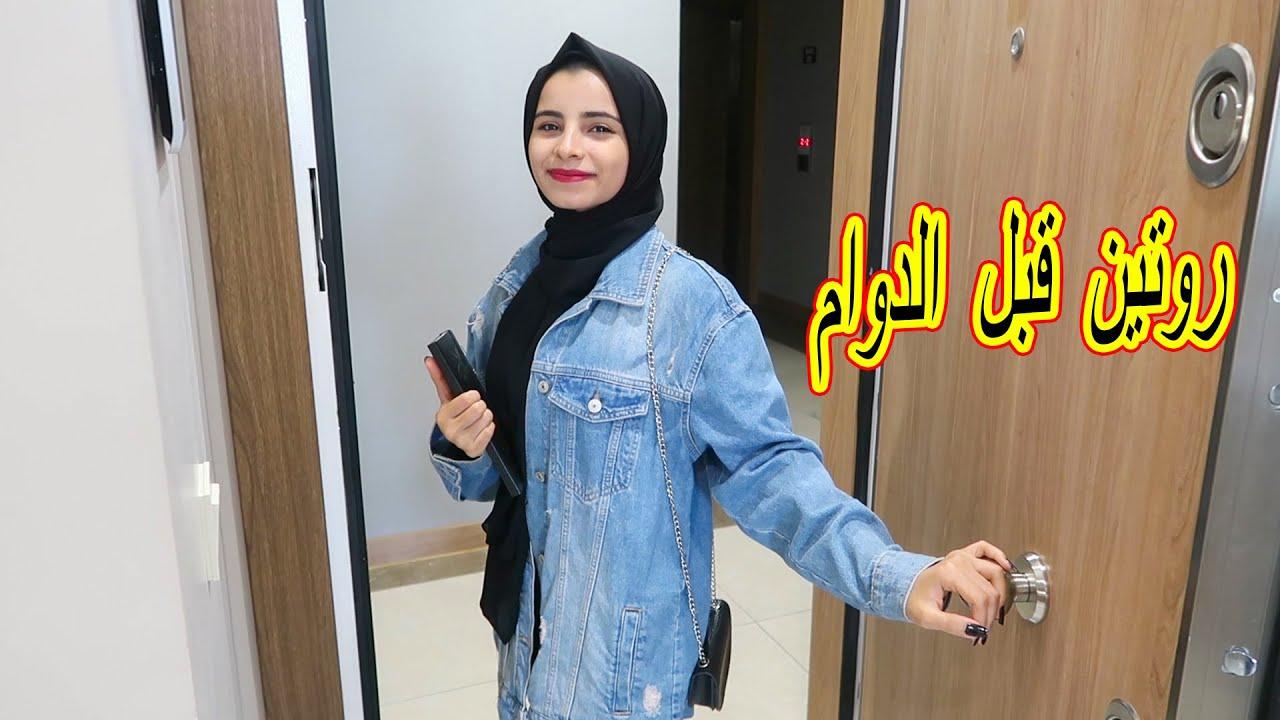 روتيني الصباحي  قبل الدوام شوفو كيف بيكون !!