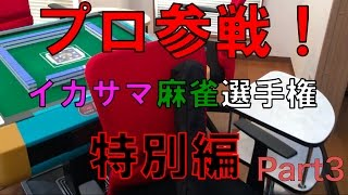 プロ雀士参戦!イカサマ麻雀選手権 特別編 Part3