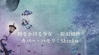 時をかける少女 - 原田知世 カバー・ハモリ:Shinku 普段タクシーの運転...