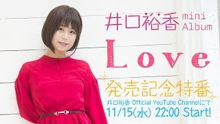 11月15日発売のミニアルバム「Love」の発売を記念して YouTube Liveにて...