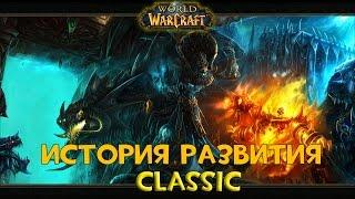 История развития классического World of Warcraft/The history of the classic WoW
