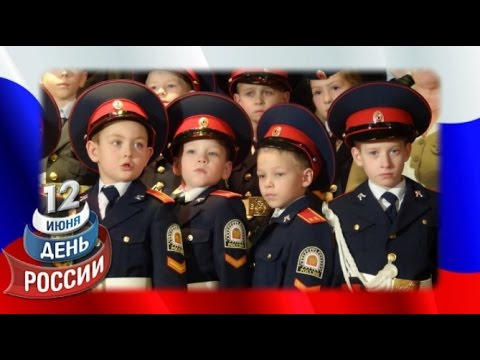 С Днем России! Оригинальное поздравление
