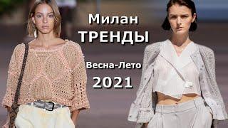 Милан модные Тренды весна лето 2021 Топовые тенденции на Неделе моды