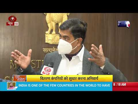 DD Exclusive: Power Minister RK Singh on budget 2021-2022