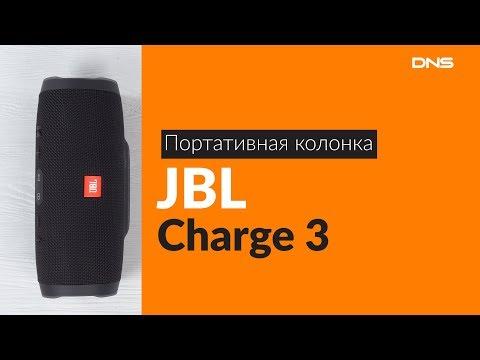 Распаковка портативной колонки JBL Charge 3 / Unboxing JBL Charge 3