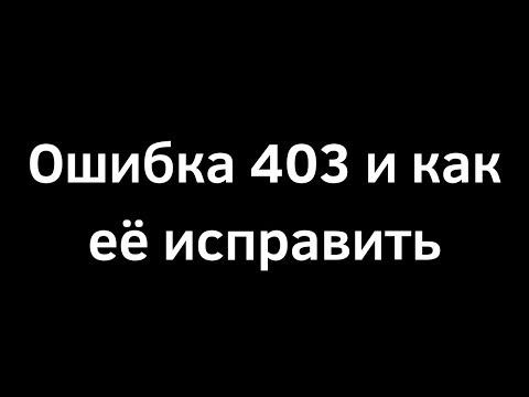 Почему возникает ошибка 403 (Forbidden) и как её исправить