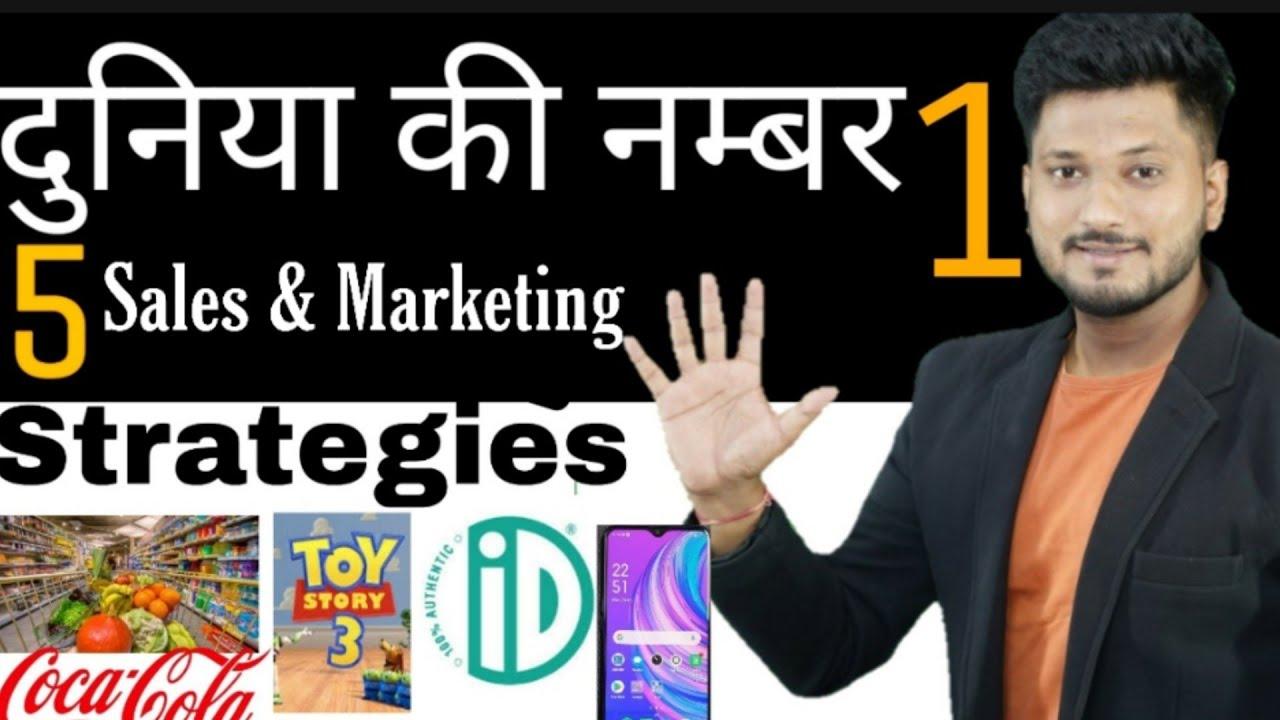 5 शानदार बिज़नेस & Marketing Strategies अपने बिज़नेस को Grow करने के लिए | Yadhu chaturvedi