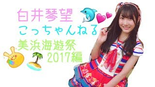 SKE48teamk2の14歳パンダ大好きなこっちゃんこと白井琴望です✨✨ 今年もS...