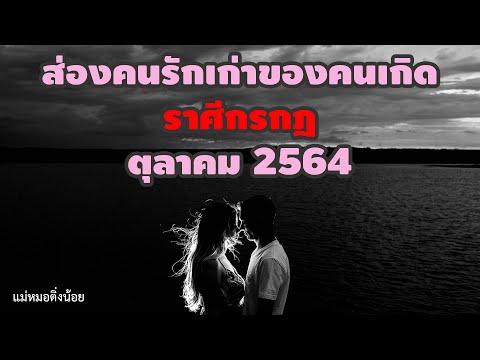 ดวงความรัก ราศีกรกฎ ส่องคนรักเก่า เดือนตุลาคม 2564 โดย แม่หมอติ่งน้อย