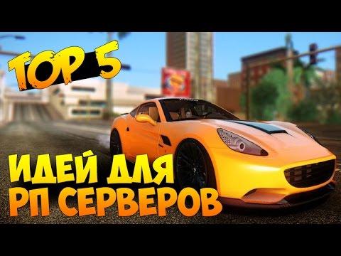 ТОП 5 ИДЕЙ ДЛЯ РП СЕРВЕРОВ (СКРИПТЫ) - GTA SAMP