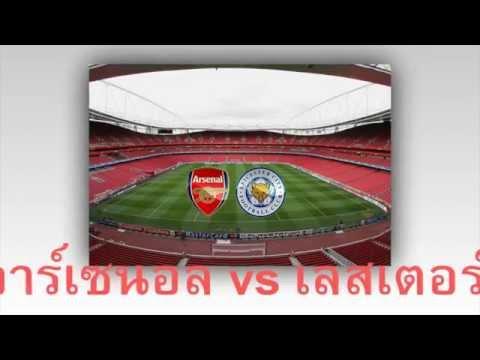 ดูฟุตบอลพรีเมียร์ลีกออนไลน์ อาร์เซนอล vs เลสเตอร์ 10.2.58