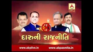 Asmita Vishesh : Daru Ni Rajniti l ABP Asmita l  l 09-10-2019 l