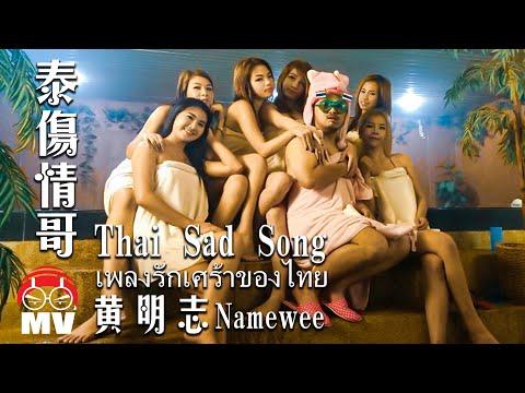 【泰傷情哥Thai Sad Song】Namewee 黃明志 @ Asian Killer 亞洲通殺2015