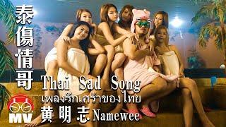 【泰傷情哥Thai Sad Song 】Namewee黃明志 @ Asian Killer亞洲通殺2015