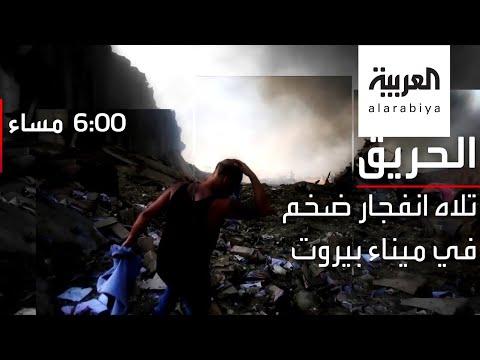 بدأ حريقا وانتهى بكارثة لم تشهدها بيروت في تاريخها  - نشر قبل 45 دقيقة