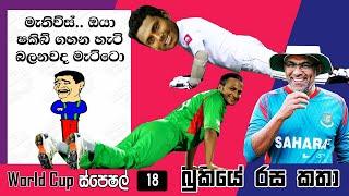 WORLD CUP Special - Bukiye Rasa Katha (Part 18)   Funny Fb Memes   Cricket Memes