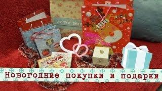 Покупки (Asos, Stradivarius, NAF NAF, Accessorize) и подарки на Новый год 2014(1 грн ~ 4 руб. ПРОЧИТАЙ МЕНЯ: Новогодний макияж 2014 ..., 2014-01-06T23:06:56.000Z)