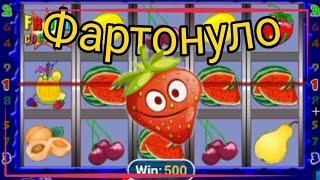 видео Успешная игра в Азино 777