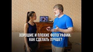 Хорошие и плохие фотографии: как сделать лучше? Антон Мартынов
