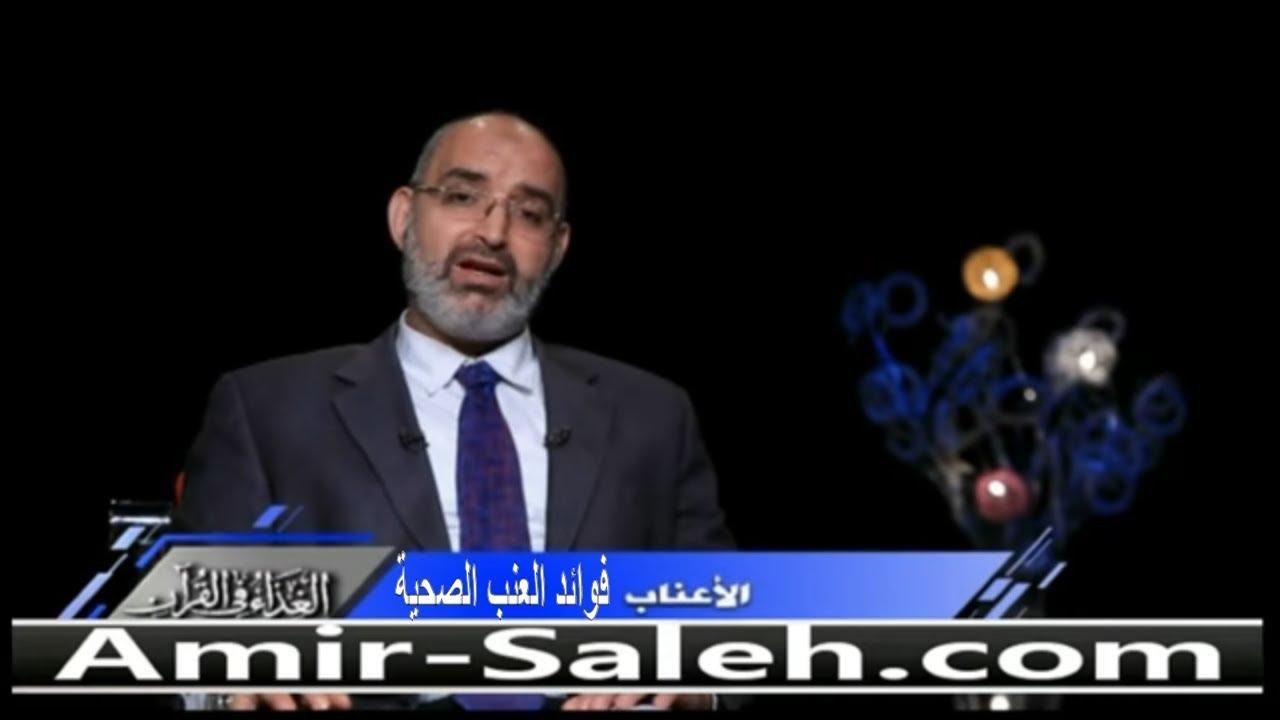 الأعناب (فوائد العنب الصحية) | الدكتور أمير صالح | الغذاء في القرآن