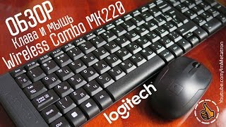 Обзор Logitech MK220 беспроводная клавиатура и мышь 2.4GHz с шифрованием AES-128