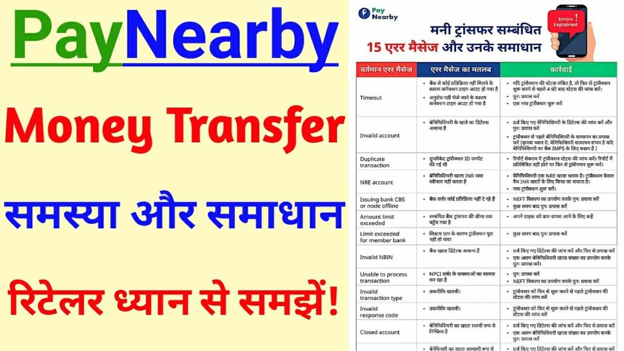 Paynearby new update   Paynearby money transfer   Paynearby problem 2020   Paynearby   AY TECH