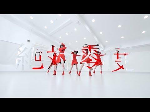 九州女子翼「絶対零度」MV(Full Ver)