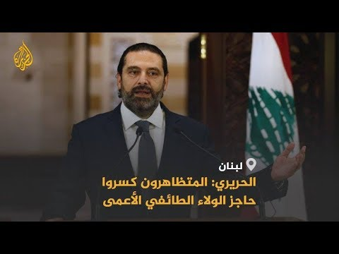 بعد كشف الحريري خطته.. ما مآلات الاحتجاجات بلبنان؟  - نشر قبل 5 ساعة