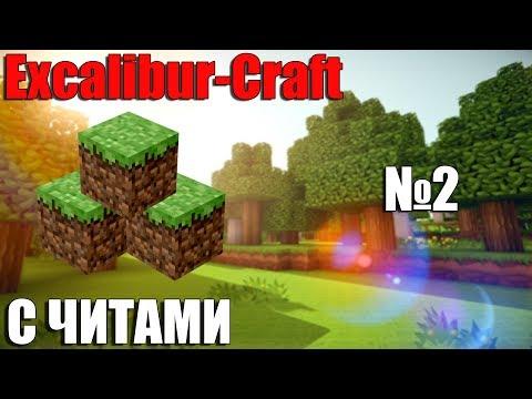 ИГРАЮ НА Excalibur-Craft С ЧИТАМИ №2