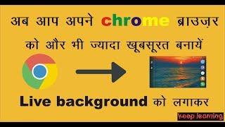 how to set live wallpaper on google chrome/क्रोम ब्राउज़र में लाइव बैकग्राउंड कैसे लगाए