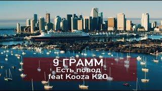 9 Грамм - Есть повод (при уч. Kooza K2O, DJ Wide)