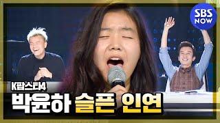 SBS [K팝스타4] - 랭킹오디션, 박윤하