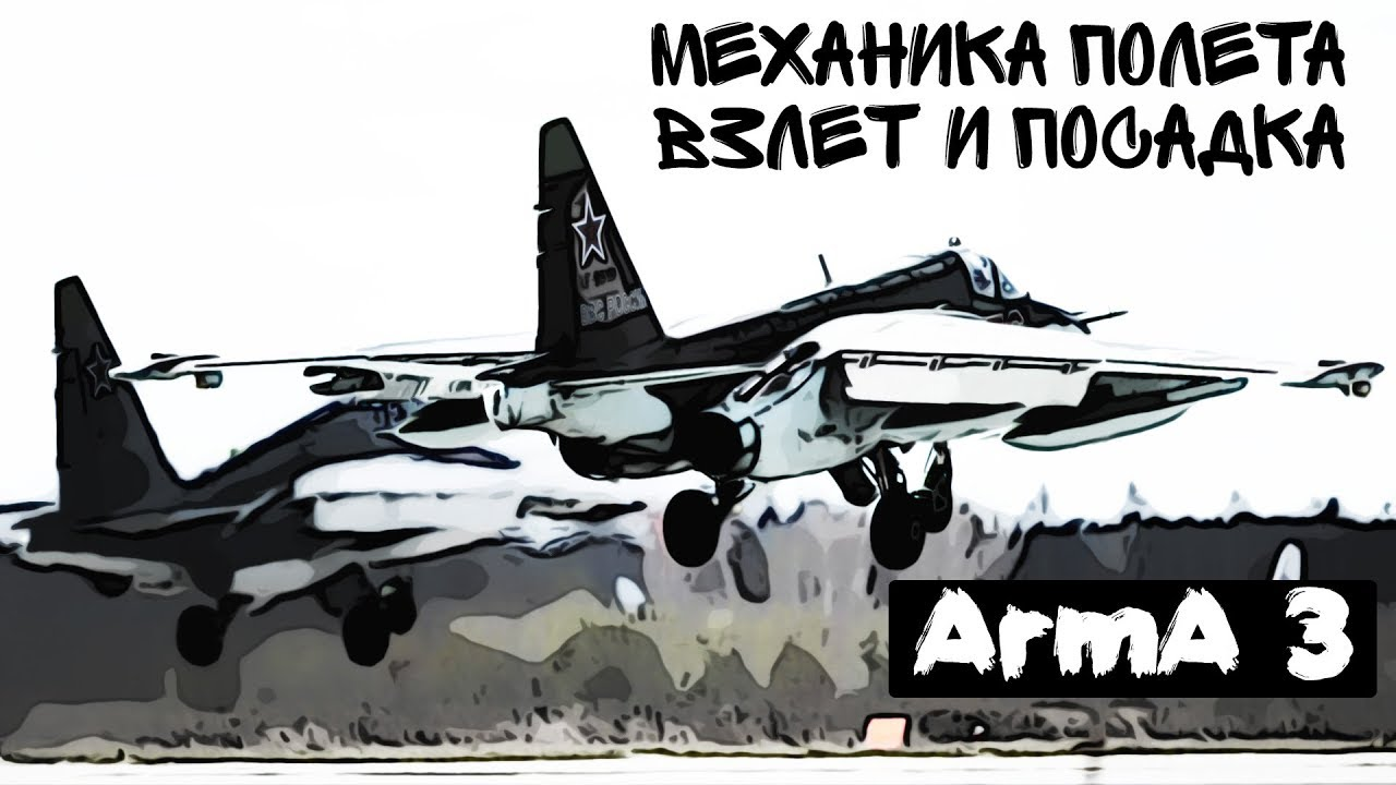 Управление самолетом в Арма 3. Взлет, посадка и механика полета.