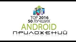 50 лучших приложений на Android! TOP 2016