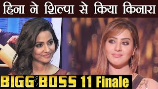 Bigg Boss 11: Hina Khan REFUSES to APPEAR with Shilpa Shinde in Entertainment Ki Raat  | FilmiBeat