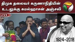 Kamalhaasan pays last respect to DMK Chief Karunanidhi