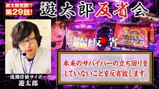 回胴サバイバー遊太郎 vol.29