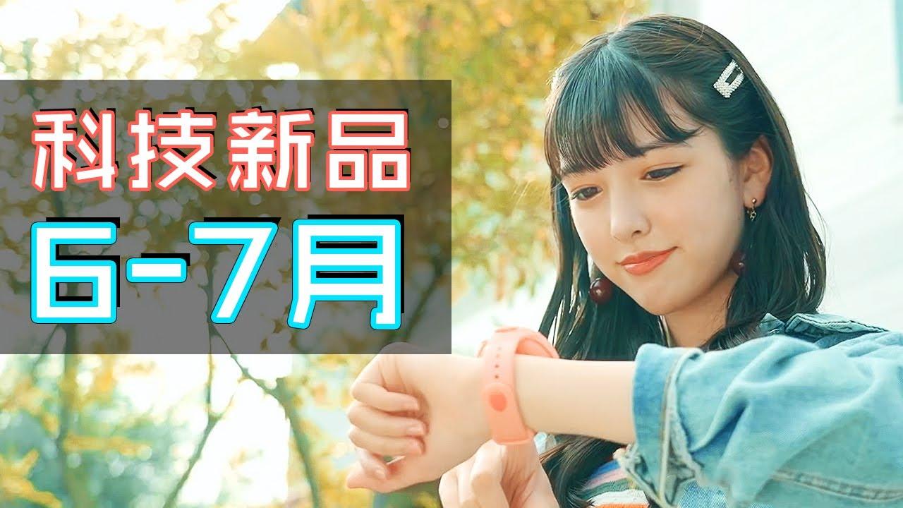 15件必睇科技新品 🎮📱⌚💻 Ep.36   6月7月2021