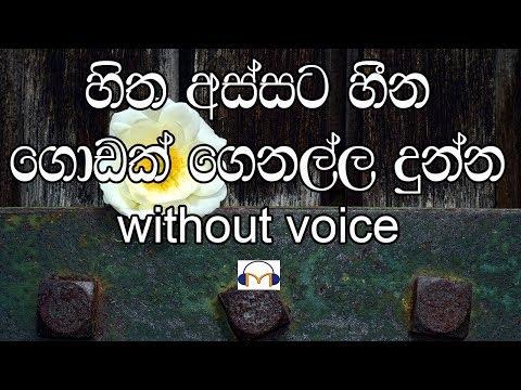 Hitha Assata Hina Godak Karaoke (without voice) හිත අස්සට හීන ගොඩක්