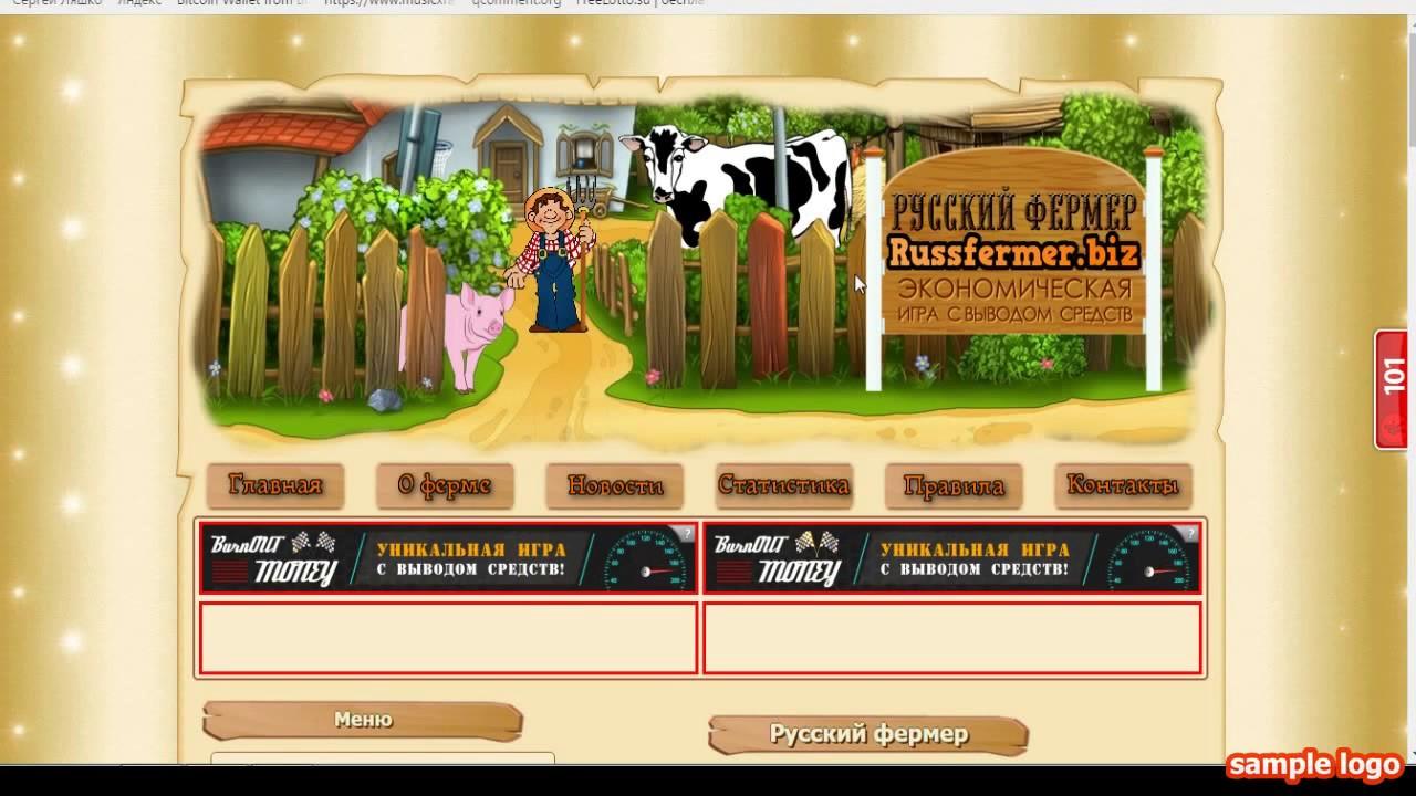 игра русский фермер с выводом денег без вложений