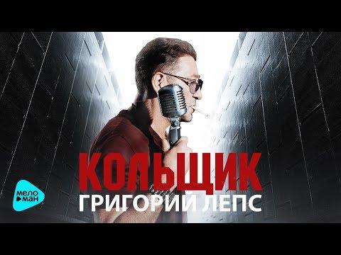 ГРИГОРИЙ ЛЕПС и МИХАИЛ КРУГ -