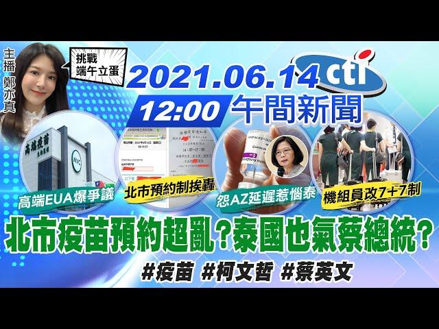 【鄭亦真報新聞】北市疫苗預約超亂?泰國也氣蔡總統?@中天新聞  20210614
