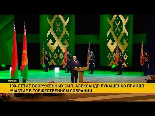 100-летие Вооружённых Сил: Александр Лукашенко принял участие в торжественном собрании
