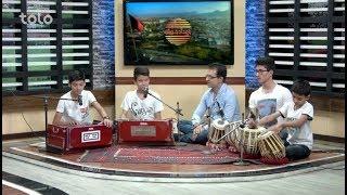 بامدادخوش - موسیقی - آهنگهای زیبا را توسط سعید داود و تیم موسیقی اش تماشا کنید