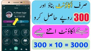 Get Rs.300 From This APP|How to make Konnect by HBL account|HBL ka Account kaise banaty hain?|30 Nov