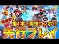 【先行プレイ】新感覚ジャンピングアクション『ホップステップジャンパーズ』登場!【ジャンパーズ】