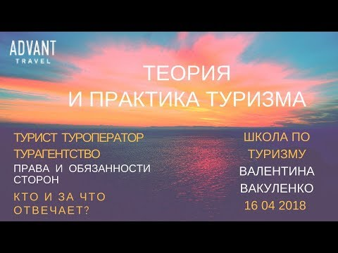 Теория и практика туризма 16 04 2018 1