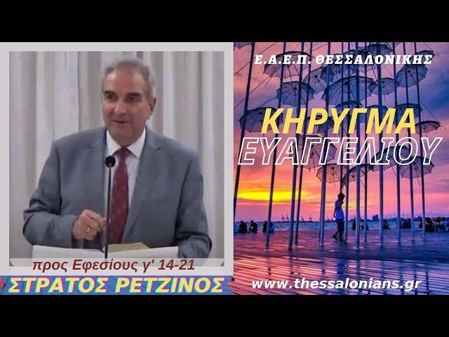 Στράτος Ρετζίνος 14-10-2020 | προς Εφεσίους γ' 14-21