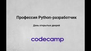 Профессия «Python разработчик» - вводный урок 16 июня, в 18:30 по МСК