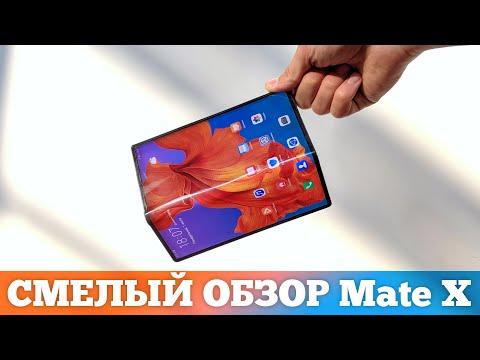 Huawei Mate X ОБЗОР